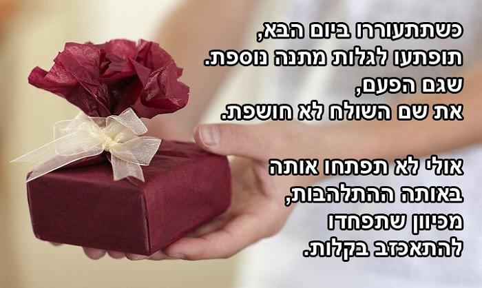כשתתעוררו ביום הבא, תופתעו לגלות מתנה נוספת. שגם הפעם את שם השולח לא חושפת. אולי לא תפתחו אותה באותה ההתלהבות, מכיוון שתפחדו להתאכזב בקלות