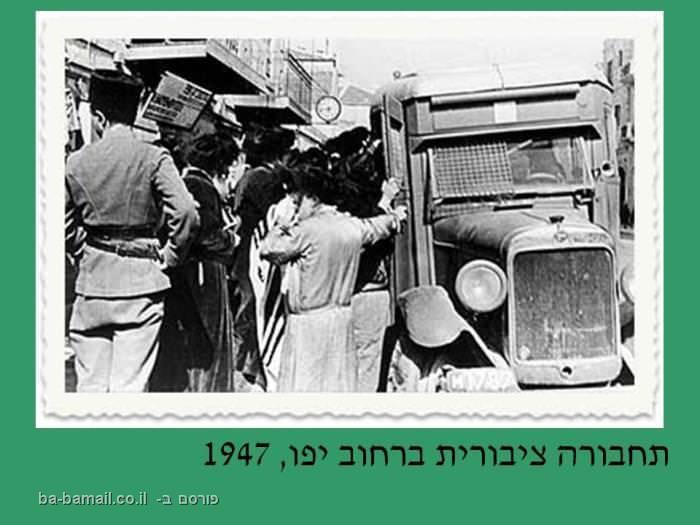ירושלים, פוטו פריזמה, חנה ואפרים דגני, תחבורה ציבורית