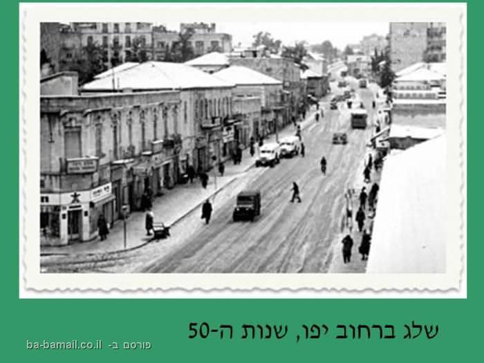 ירושלים, פוטו פריזמה, חנה ואפרים דגני, שלג