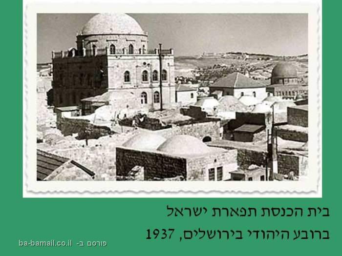 ירושלים, פוטו פריזמה, חנה ואפרים דגני, תפארת ישראל