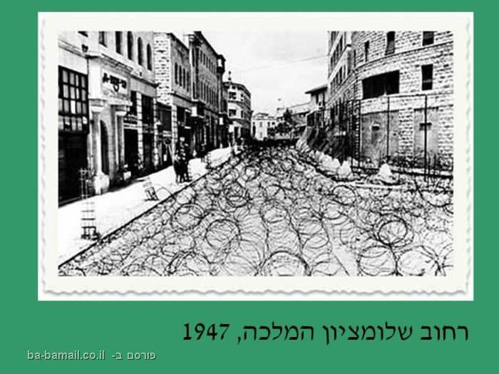 ירושלים, פוטו פריזמה, חנה ואפרים דגני, שלומציון המלכה