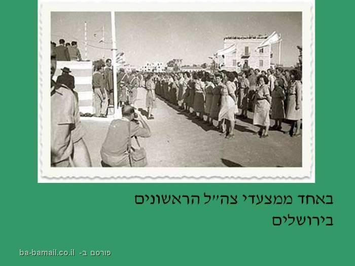 """ירושלים, פוטו פריזמה, חנה ואפרים דגני, מצעד צה""""ל"""