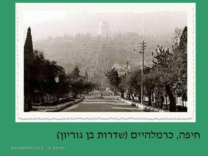ירושלים, פוטו פריזמה, חנה ואפרים דגני, חיפה כרמלהיים