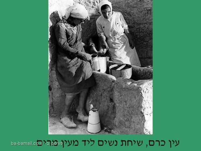 ירושלים, פוטו פריזמה, חנה ואפרים דגני, עין כרם