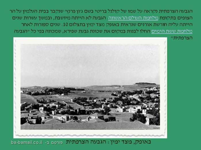 ירושלים, פוטו פריזמה, חנה ואפרים דגני, הגבעה הצרפתית
