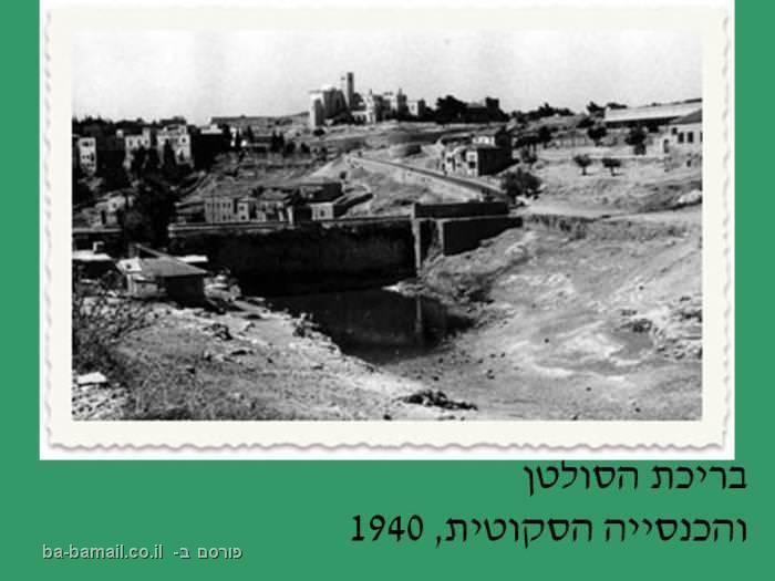 ירושלים, פוטו פריזמה, חנה ואפרים דגני, בריכת הסולטן
