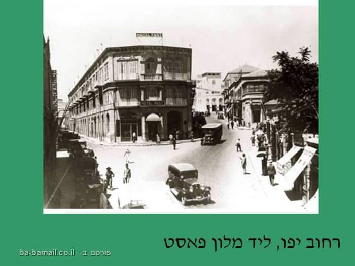 ירושלים, פוטו פריזמה, חנה ואפרים דגני, מלון פאסט