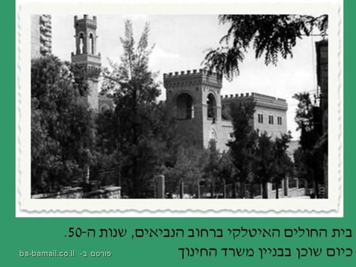 ירושלים, פוטו פריזמה, חנה ואפרים דגני, בית חולים