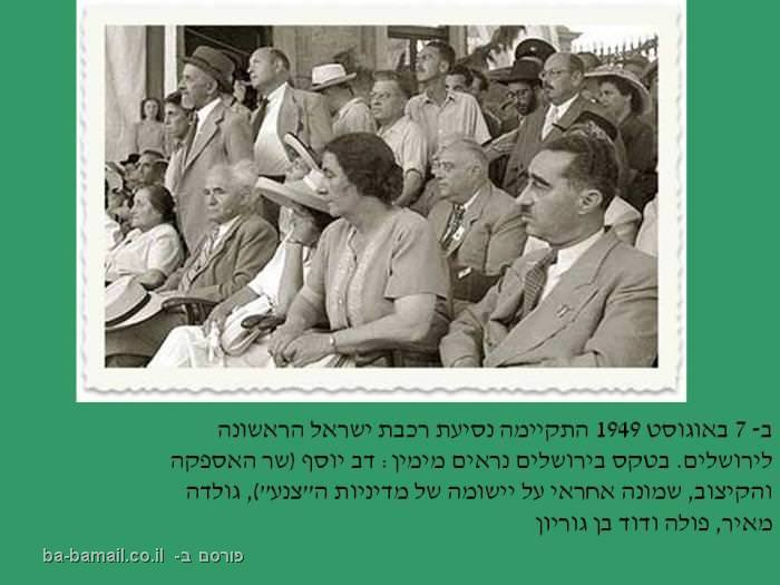 ירושלים, פוטו פריזמה, חנה ואפרים דגני, גולדה, בן גוריון