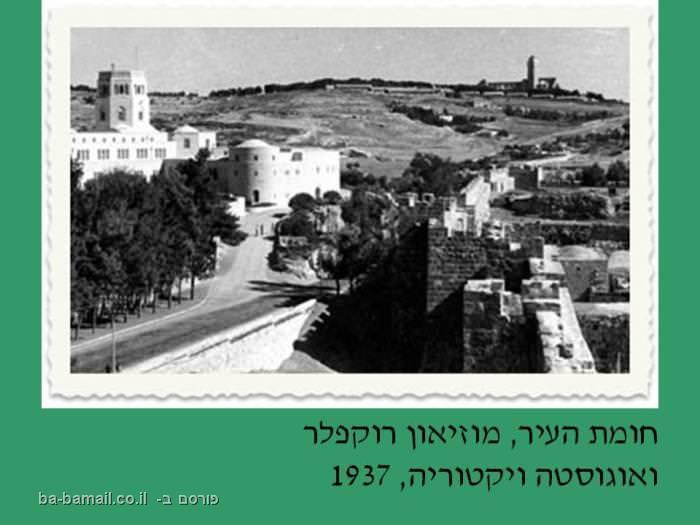 ירושלים, פוטו פריזמה, חנה ואפרים דגני, מוזיאון רוקפלור