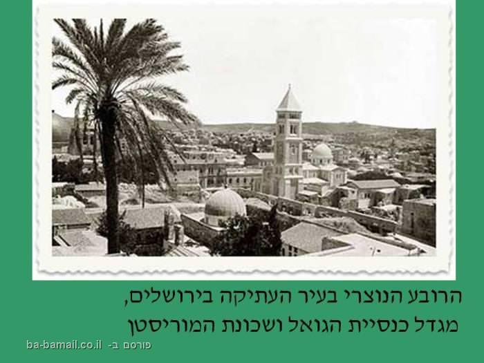 ירושלים, פוטו פריזמה, חנה ואפרים דגני, כנסיית הגואל