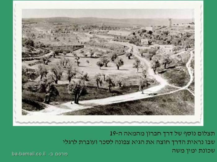 ירושלים, פוטו פריזמה, חנה ואפרים דגני