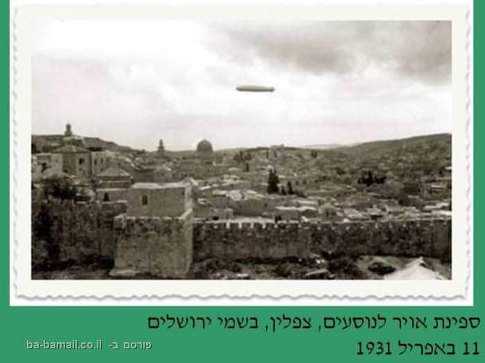 ירושלים, פוטו פריזמה, חנה ואפרים דגני, צפלין
