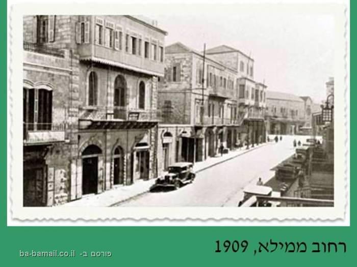 ירושלים, פוטו פריזמה, חנה ואפרים דגני, רחוב ממילא