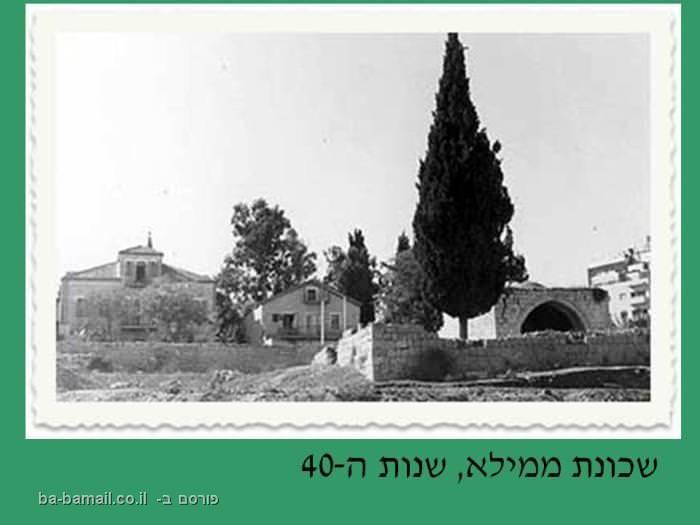ירושלים, פוטו פריזמה, חנה ואפרים דגני, שכונת ממילא