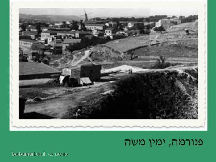 ירושלים, פוטו פריזמה, חנה ואפרים דגני, ימין משה