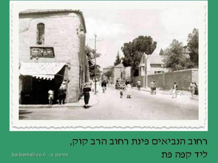 ירושלים, פוטו פריזמה, חנה ואפרים דגני, קפה פת