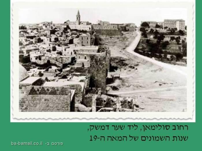 ירושלים, פוטו פריזמה, חנה ואפרים דגני, רחוב סולימאן