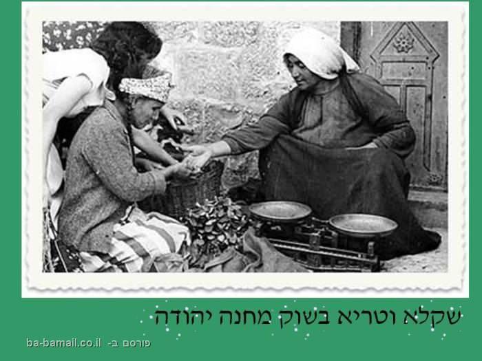 ירושלים, פוטו פריזמה, חנה ואפרים דגני, שקילה