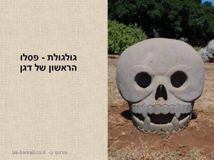 פסלי הבזלת של  דגן שקלובסקי