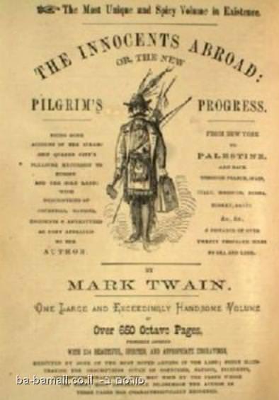 שער ספרו של מארק טוויין