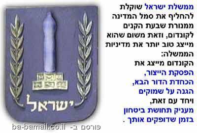 הסמל שיחליף את המנורה של ישראל