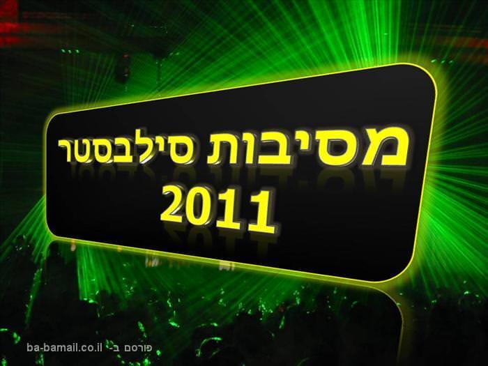 כל המסיבות בסילבסטר 2011, בכל הארץ - הכל כאן!
