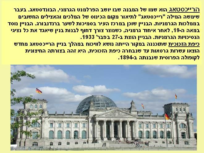 הרייכסטאג, כיפת הזכוכית,ברלין