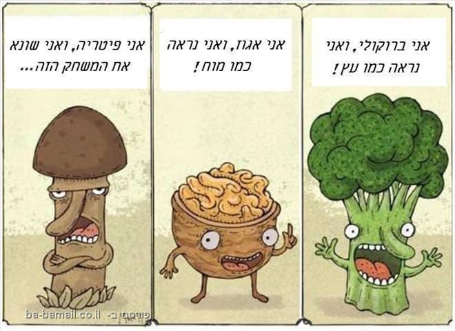 ירקות, מצחיק, בדיחה, תמונה
