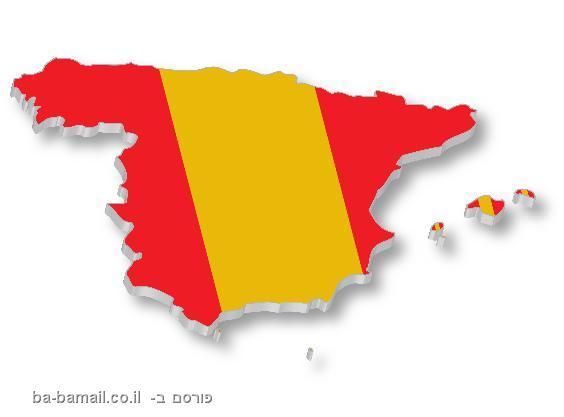 ספרד, שפה, לועזית, עברית, תמונה