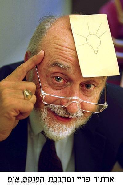 המצאות, המצאות מקריותף, פוסט-איט, מדבקת פוסט-איט, ארתור פריי