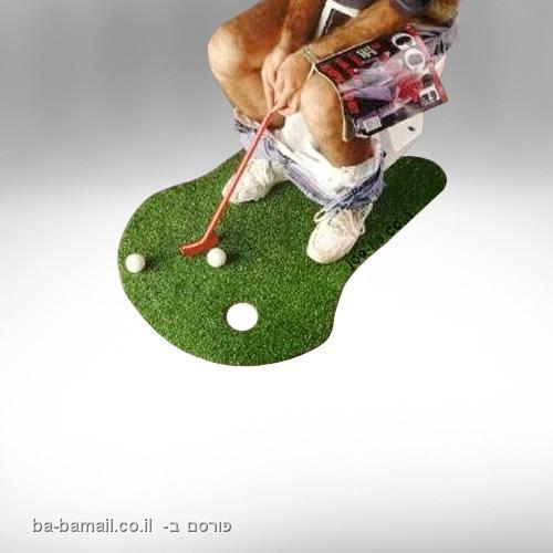 שירותים, על האסלה, שעמום, גולף