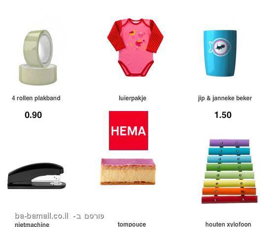 עיצוב, HEMA, כל-בו, הולנד