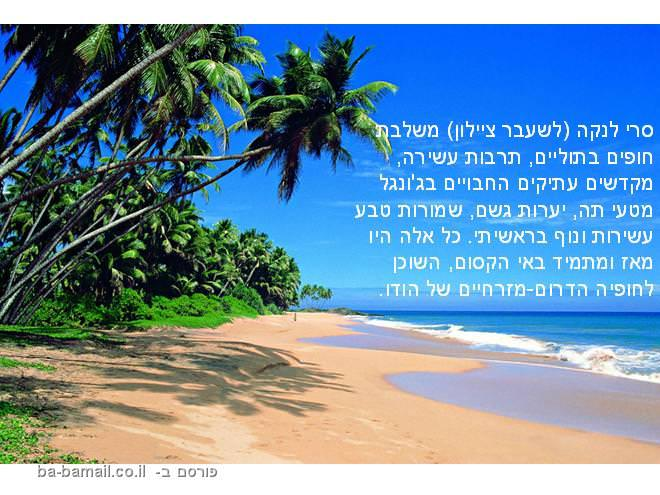 סרי לנקה, חופים, נופים , טבע, חיות