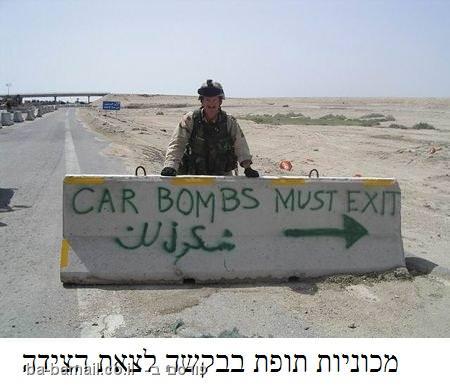 חייל אמריקאי, עירק, חיילים אמרקאים בעירק, מכוניות תופת