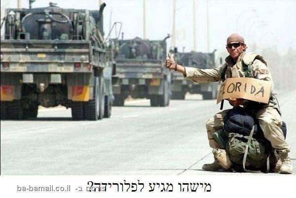 חייל אמריקאי, עירק, חיילים אמרקאים בעירק, טרמפ