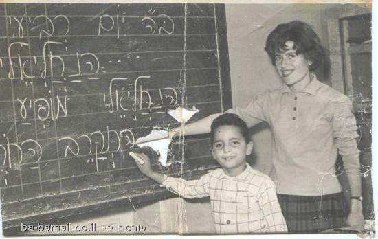 חזרה לבית הספר, שנות ה-60 , נוסטלגיה