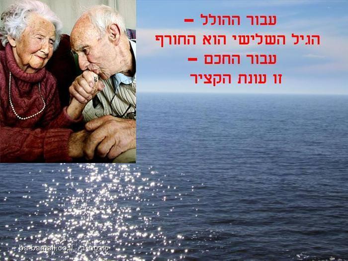 זיקנה, זקנים, זקנה חיובית, הגיל השלישי, ים, אוקיינוס, זוג קשישים
