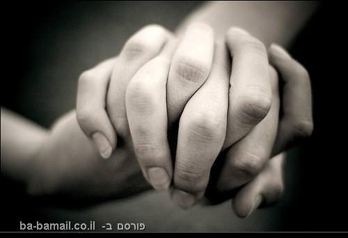 כיפור, יום כיפור, מחילה, התנצלות, ידיים, אחיזת ידיים