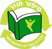 ספרים, תרומה לקהילה
