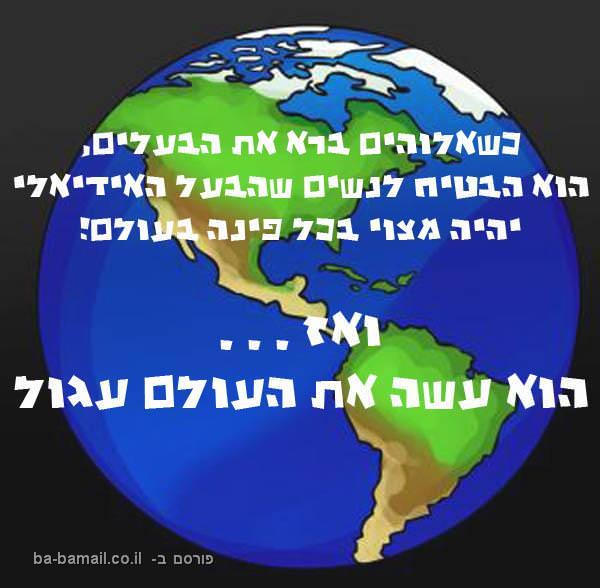 אלוהים, בעל, בעל אידיאלי, מצחיק, קורע, ענק, כדור הארץ
