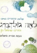 שלושה סיפורים מאת לאה גולדברג