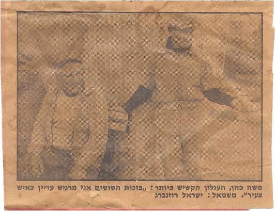 נוסטלגיה - ישראל רוזנברג