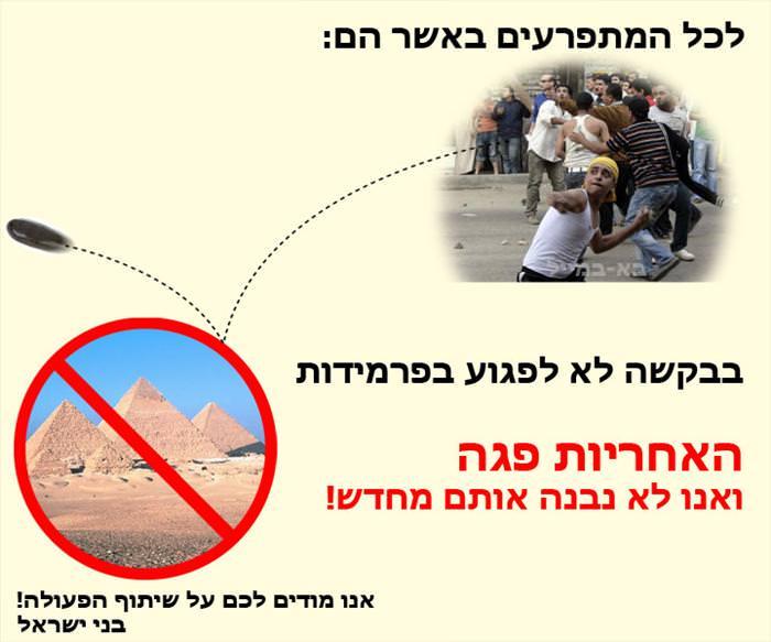 הודעה דחופה ששלחה ממשלת ישראל למצרים בעקבות המהומו