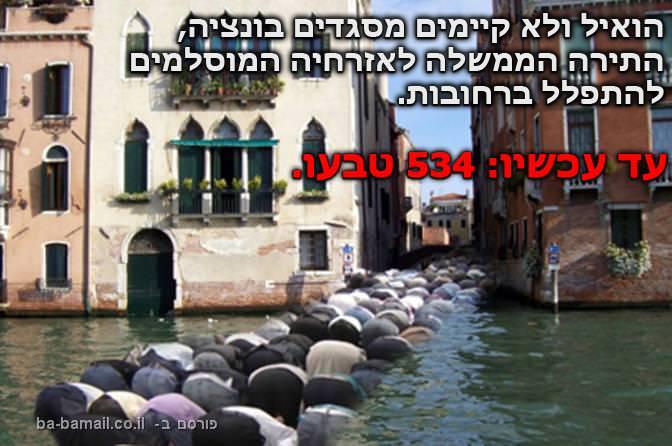 בדיחה על מוסלמים בונציה