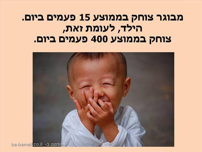 משפטים יפים על צחוק