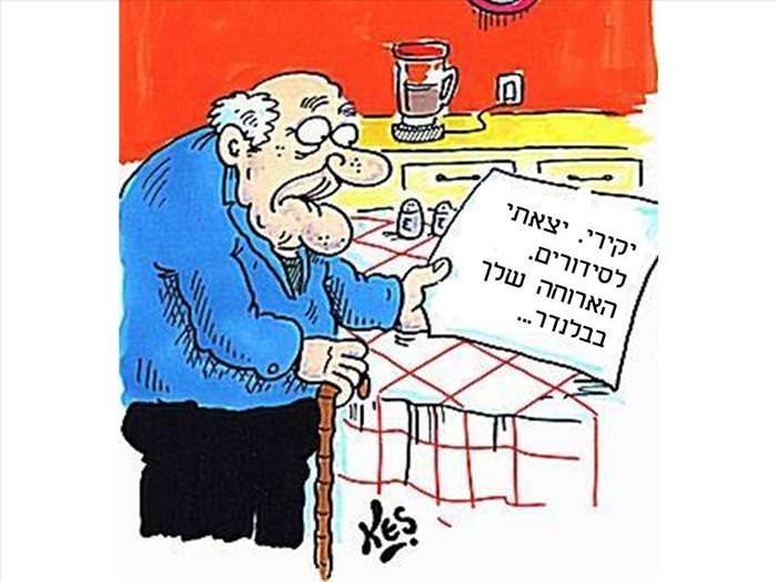 קריקטורה על גמלאים