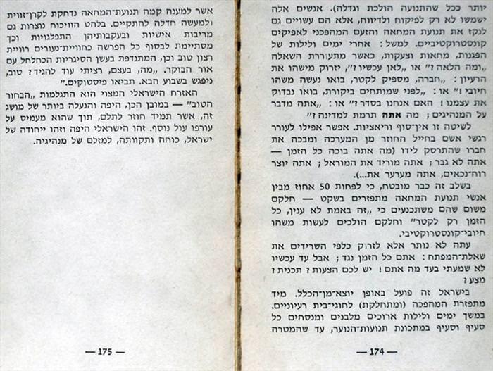 המודל לדיכוי מחאות בישראל - חשוב שתראו! (בעריכה)