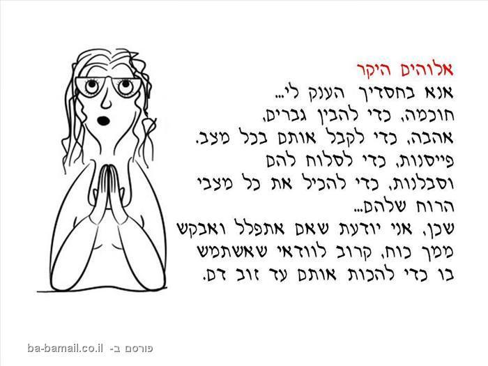 תפילה של אישה