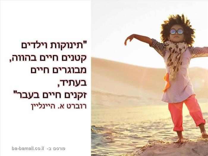 ציטוטים יפים על ילדות וילדים